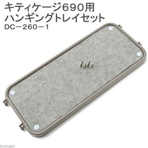 マルカン キティケージ690用 ハンギングトレイセット DC−260−1 猫 ゲージ ケージ