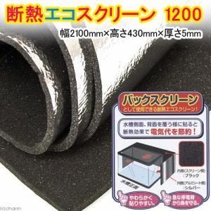 メーカー:コトブキ 品番:596511 バックスクリーンとしても! 水槽内の水を保温・保冷してくれる...