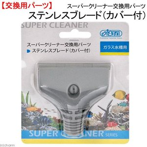 アズー スーパークリーナー交換用パーツ ステンレスブレード(カバー付) 関東当日便|chanet