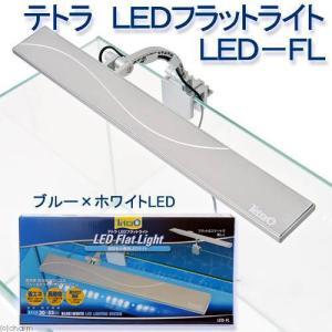 テトラ LEDフラットライト LED−FL 30〜52cm水槽用照明 熱帯魚 水草 アクアリウムライト 関東当日便