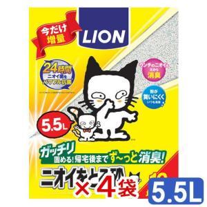お一人様4点限り 増量品 ライオン ペットキレイ ニオイをとる砂 5.5L 猫砂 ベントナイト 数量限定 4袋入り 関東当日便 chanet