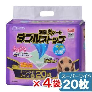お一人様1点限り 消臭炭シート ダブルストップ スーパーワイド 20枚×4袋 同梱不可 関東当日便|chanet
