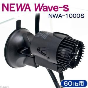60Hz ネワウェーブNWA1000S 60Hz(西日本用) サーキュレーター 海水魚 サンゴ 水流 関東当日便