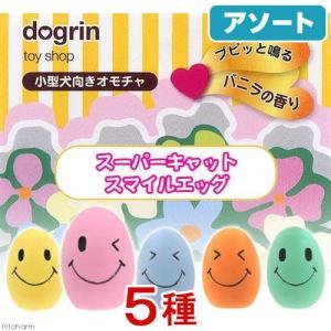 アソート スーパーキャット スマイルエッグ(パステル) お買い得5個 犬 犬用おもちゃ 関東当日便