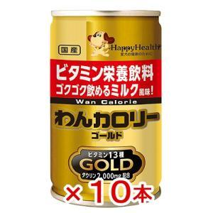 わんカロリー ゴールド 160g 犬 ペットウォーター ドリンク 10本入り 関東当日便|chanet