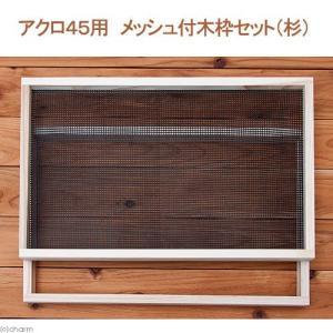 アクロ45用 メッシュ付木枠セット(杉) 爬虫類 飼育 ケージ フタ 関東当日便|chanet