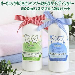 オーガニックもこもこシャンプー&さらぴかコンディショナー 500ml バスタオル(2枚)セット 犬用・猫用シャンプー 関東当日便|chanet