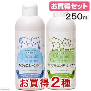 オーガニックもこもこシャンプー&さらぴかコンディショナー 250mlセット 犬用・猫用シャンプー 関東当日便|chanet