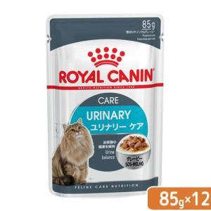 ロイヤルカナン 猫 ユリナリーケア 85g 1ボール12袋 9003579000366 関東当日便|chanet
