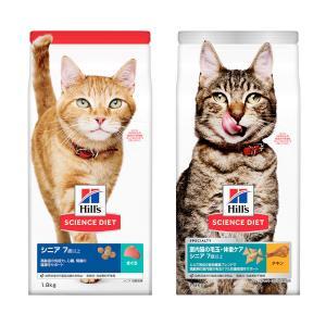 アソート サイエンスダイエット シニア 高齢猫用 1.8kg(600g×3袋) まぐろ1袋 & インドアキャット チキン1袋 ヒルズ 関東当日便 chanet