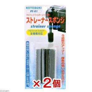 コトブキ工芸 kotobuki ストレーナースポンジ PF−01 プロフィットフィルター全機種対応 2個入り 関東当日便|chanet
