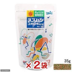 キョーリン スズムシ・コオロギのエサ 35g 昆虫 鈴虫用 餌 2袋入り 関東当日便