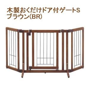 リッチェル 木製おくだけドア付ゲート S...
