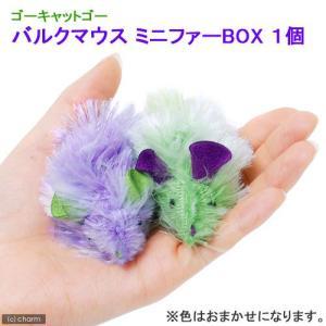 スーパーキャット ゴーキャットゴー バルクマウスミニファー 1個(色おまかせ) 猫 猫用おもちゃ ねずみ 関東当日便
