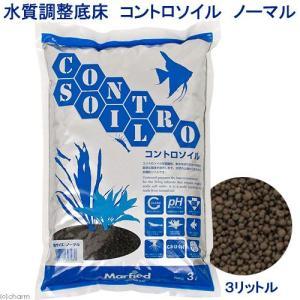 水質調整底床 コントロソイル ノーマル(3リットル)(黒) 熱帯魚 用品