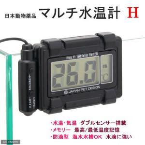 メーカー:日本動物薬品 気温記録機能付! 最高・最低気温を記録する機能が付いたデジタル水温計です。4...
