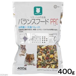 マルカン リス・ハムの主食 バランスフード PRO 400g 小動物用フード ハムスターフード えさ エサ 餌 関東当日便