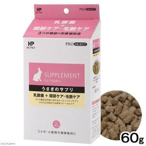 ハイペット うさぎのサプリ 60g うさぎ サプリメント 関東当日便|chanet