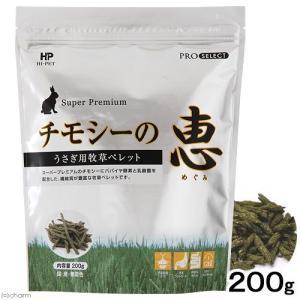 消費期限 2020/04/30 メーカー:ハイペット 牧草の代用として利用できる栄養補助食品です。牧...