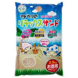 メーカー:マルカン 品番:YD-30 100%天然サンゴ! マルカン ヤドカリのリラックスサンド お...