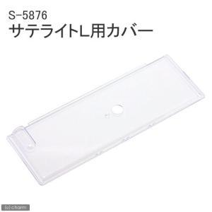 メーカー:スドー 品番:▼▲ サテライトL対応の交換パーツです。スドー サテライトL用 カバー適応商...
