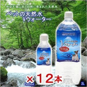 ペットの天然水 Vウォーター 2L ×12本 犬 ペットウォーター ドリンク お一人様1点限り 関東当日便|chanet