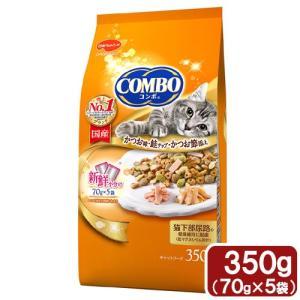 コンボ キャット かつお味・鮭チップ・かつおぶし添え 350g(小分け70g×5袋) キャットフード 国産 chanet