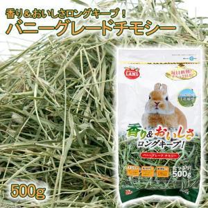 マルカン バニーグレードチモシー 500g うさぎ 小動物 牧草 関東当日便