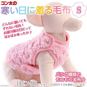 アウトレット品 マルカン 寒い日に着る毛布 S ピンク 防寒 小型犬 訳あり 関東当日便|chanet