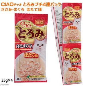 いなば CIAO(チャオ) とろみ プチ 4連パック ささみ・まぐろ ほたて味 35g×4 キャットフード CIAO チャオ 関東当日便 chanet