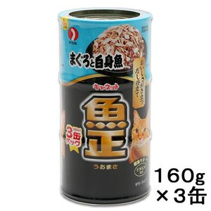 ペットライン キャネット 魚正 缶 まぐろと白身魚 160g×3P キャットフード キャネット 関東当日便