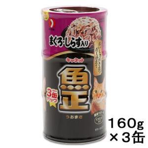 ペットライン キャネット 魚正 缶 まぐろ・しらす入り 160g×3P キャットフード キャネット 関東当日便