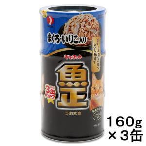ペットライン キャネット 魚正 缶 まぐろ・いりこ入り 160g×3P キャットフード キャネット 関東当日便