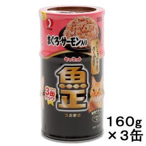 ペットライン キャネット 魚正 缶 まぐろ・サーモン入り 160g×3P キャットフード キャネット 関東当日便