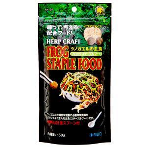 メーカー:スドー 品番:RX-25 便利な計量スプーン付き! ツノガエルの健全な成長に必要な栄養素を...