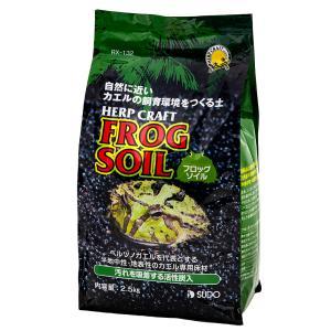 メーカー:スドー 品番:RX-132 半地中性・地表性のカエル用床材! フロッグソイルは微粉末状の土...