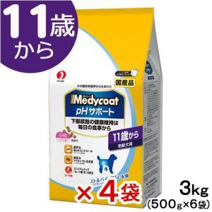 メディコート pHサポート 11歳から 老齢犬用 3kg(500g×6袋) 4袋入り 超高齢犬用 沖縄別途送料 関東当日便|chanet