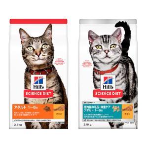 アソート サイエンスダイエット アダルト 成猫用 2.8kg チキン×1袋&インドアキャット チキン×1袋|chanet