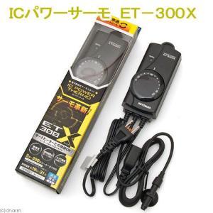 コトブキ工芸 kotobuki ICパワーサーモ ET−300X 熱帯魚 水槽用 サーモスタット