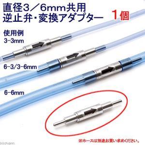 直径3/6mm共用 逆止弁・変換アダプター 1個
