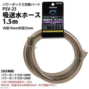 コトブキ工芸 kotobuki PSV−25 ホース1.5M(19Φ)SV10000/12000用 関東当日便|chanet