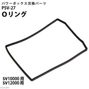 コトブキ工芸 kotobuki PSV−27 Oリング SV10000/12000用 関東当日便|chanet