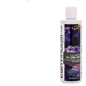 パープル・CX 250ml 海水用 ライブロック 石灰藻増殖剤 関東当日便