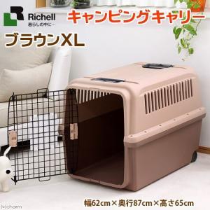 同梱不可・中型便手数料 リッチェル キャンピングキャリー XL ブラウン 大型犬用 才数200|chanet