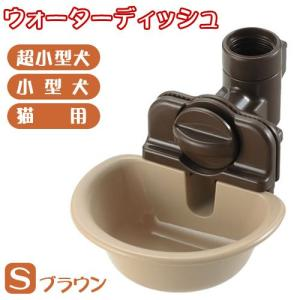 メーカー:リッチェル お皿で自動給水!リッチェル ペット用ウォーターディッシュ S ブラウン対象超小...