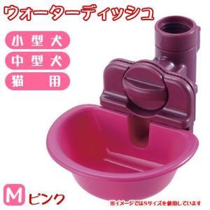 メーカー:リッチェル 品番:59124 お皿で自動給水!リッチェル ペット用ウォーターディッシュ M...