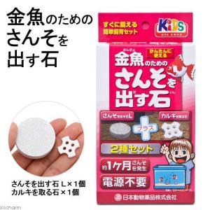 日本動物薬品 ニチドウ 金魚のためのさんそを出す石 L1個入り 1ヶ月タイプ カルキを取る石付き 関東当日便|chanet