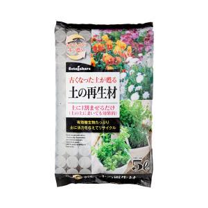 土の再生材 5L ガーデニング 土 園芸 リサイクル 関東当日便|chanet