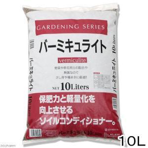 バーミキュライト 10L 単用土 土壌改良 園芸 お一人様3点限り 関東当日便|chanet