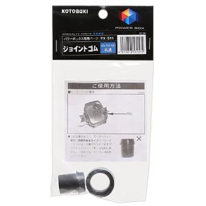 コトブキ工芸 kotobuki PX−511 ジョイントゴム パワーボックス45・55・90共通 関東当日便|chanet